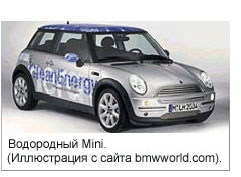 Водородный Mini. (Иллюстрация с сайта bmwworld.com).